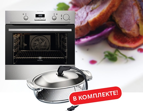 ELECTROLUX дарит деньги