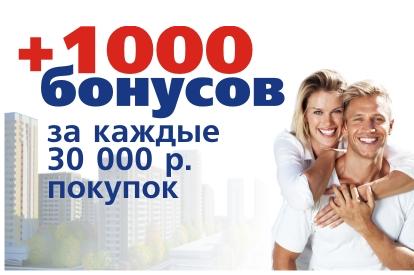 БАУЦЕНТР скидки и дополнительные бонусы