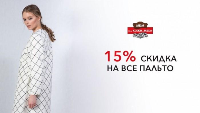 Акции Мир Кожи и Меха 2019. 15% на ВСЕ пальто