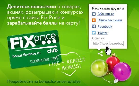 Дополнительные баллы Fix Price Club!