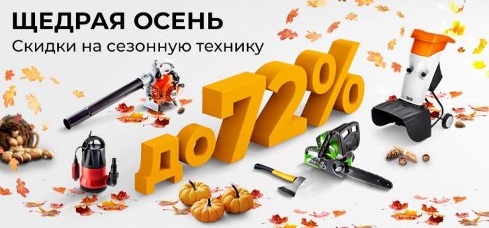 Акции 220 Вольт октябрь-ноябрь 2020. До 72% на садовую технику