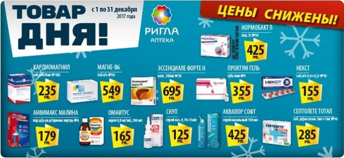 Акции аптеки Ригла в декабре 2017. Лекарства по супер-ценам
