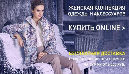 Снежная Королева - Бесплатная доставка.