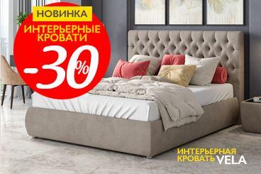 Акции Шатура 2019. 30% на интерьерные кровати Onda и Vela
