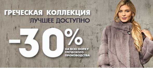 ЕЛЕНА ФУРС- скидка 30% на  европейскую норку
