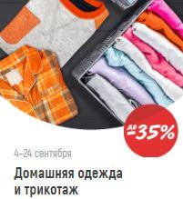 Акции Глобус сентябрь 2019. До 35% на одежду и белье