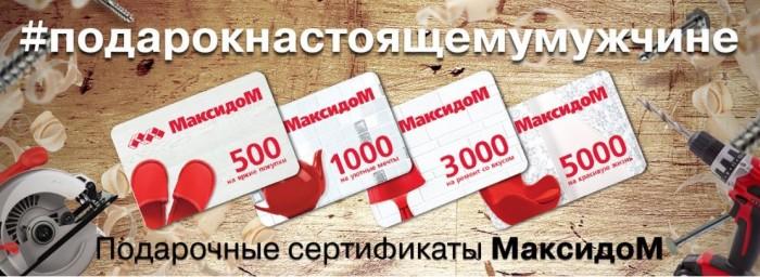 Акции МаксидоМ. Подарочные карты на 500, 1000, 3000 и 5000 р.