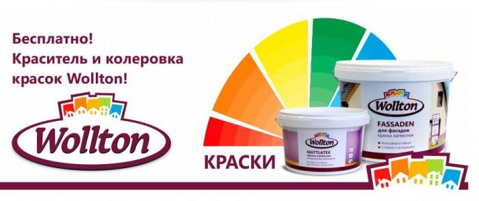 БАУЦУЕНТР – Бесплатная колеровка и пигменты  при покупке  красок Wolton