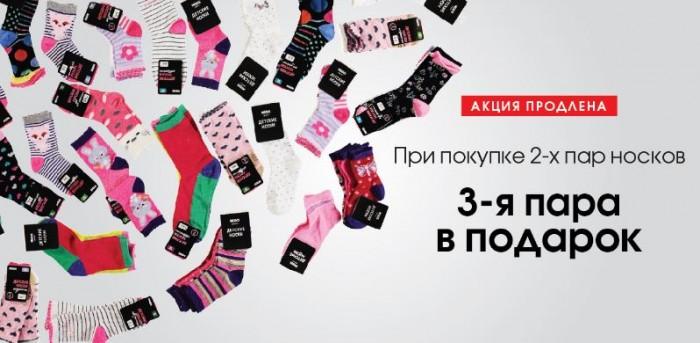 MODIS - Акция 1+1=3 на колготки и носки