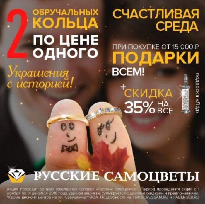 Русские Самоцветы - «2 по цене 1» на обручальные кольца и скидка 35%