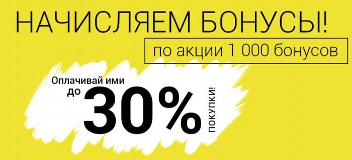 Акции Остин . Дарим 1000 бонусов за каждые 1000 рублей в чеке
