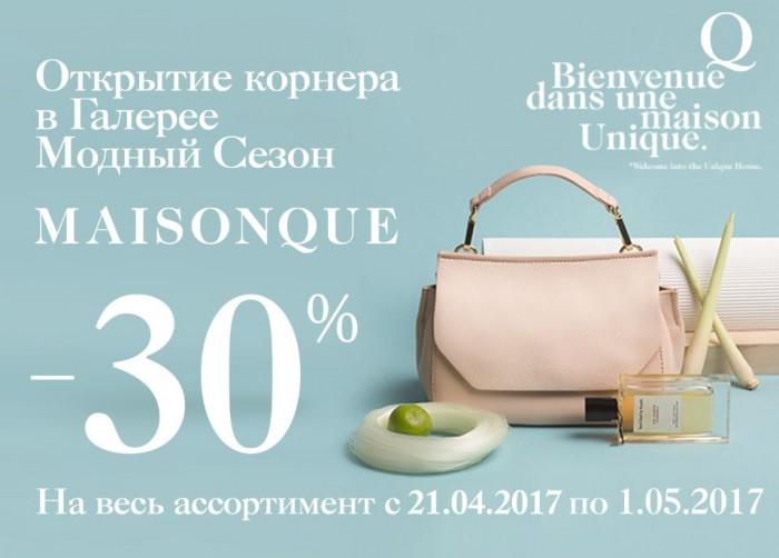 PODIUM market - Скидка 30% на ВСЕ сумки и аксессуары