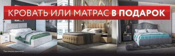 Акции Много Мебели июль-август 2020. Кровать или матрас в подарок
