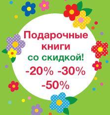 Читай-Город - Подарочные книги со скидками до 50%