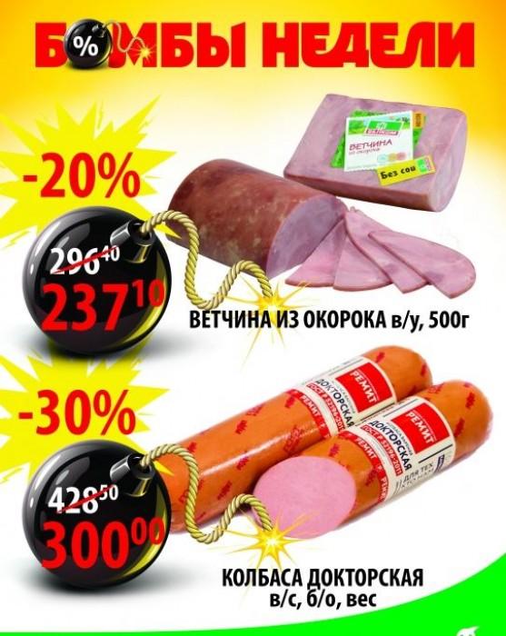 АТАК - Мясные деликатесы со скидкой до 30%