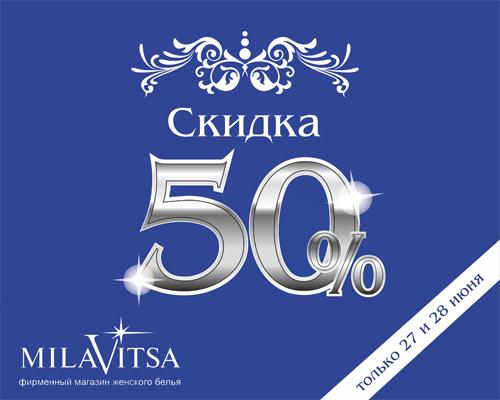 Милавица - Скидки 50% на нижнее белье Alisee.