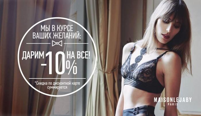 Эстель Адони - Скидка 10% на ВСЕ