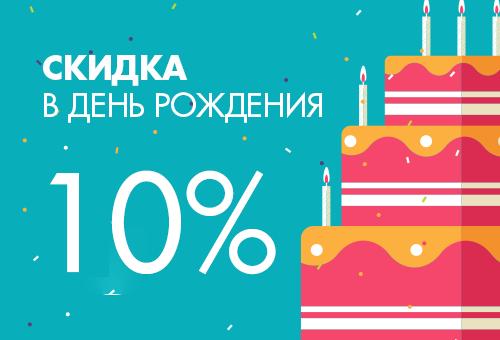 Elena Furs дарит скидку 10% в ваш День рождения