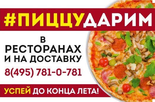 Иль Патио - Дарим пиццу!