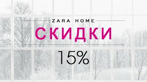 Магазин ЗАРА ХОУМ , скидки
