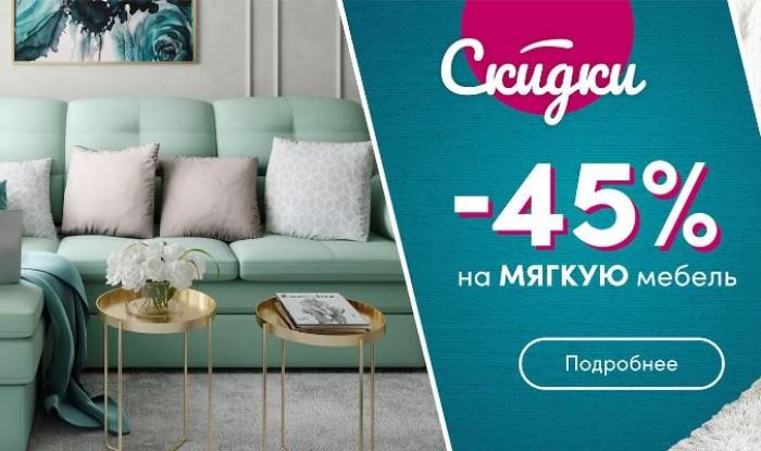 Акции Лазурит октябрь-ноябрь 2020. До 45% на диваны и кресла