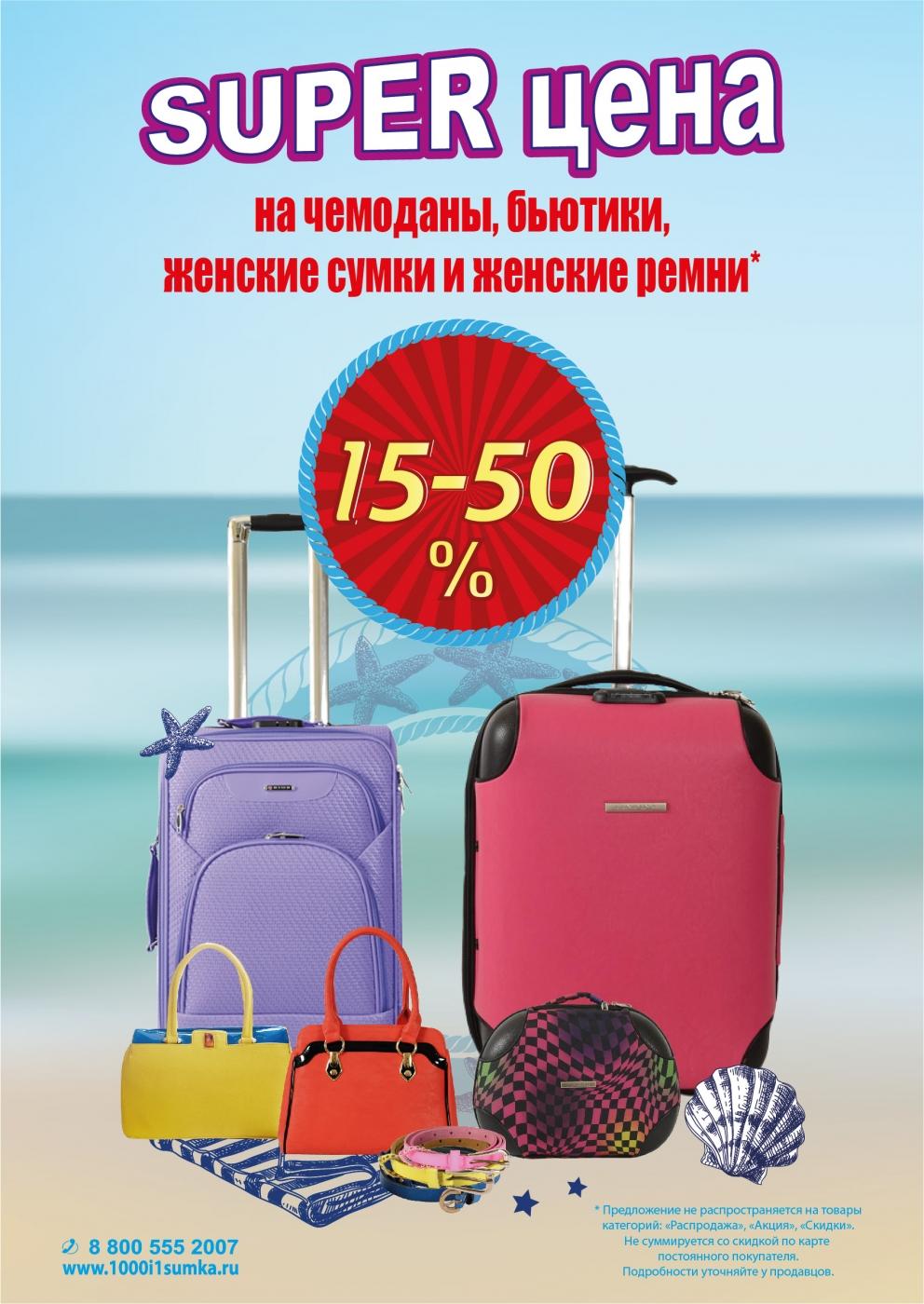 1000 и 1 Сумка - Super-цена на чемоданы, бьютики, женские сумки и женские ремни.