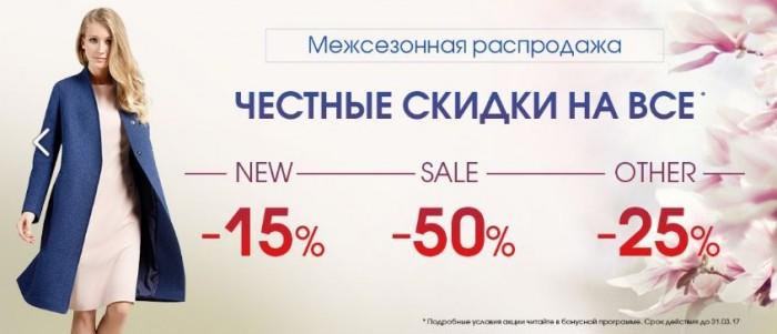 POMPA - Скидки до 50%