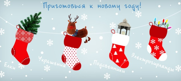 Интернет-магазин 220 ВОЛЬТ новогодние товары