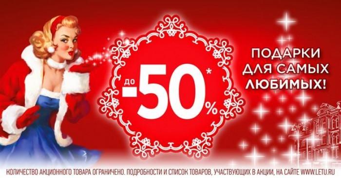 Акции Летуаль в С.П-б. декабрь 2017. до 50% на новогодние подарки
