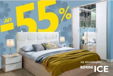 Акции Шатура 2021/2022. До 55% на коллекции RIMINI