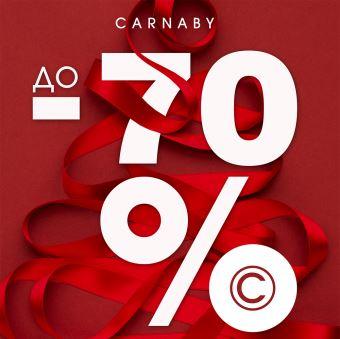 Carnaby - Увеличиваем скидки до 70%