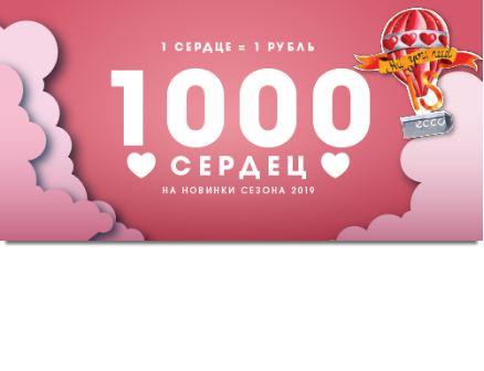 Акции ЭККО. Скидка 1000 руб. ко Дню Всех Влюбленных