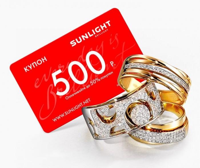 Акции магазина SUNLIGHT. Дарим 500 рублей на новые покупки