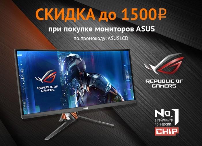 Ситилинк - Скидка до 1500 руб. на мониторы ASUS