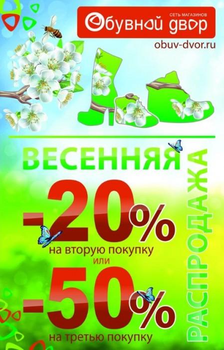 Акции Обувной Двор. 20% на первую и 50% на вторую пару