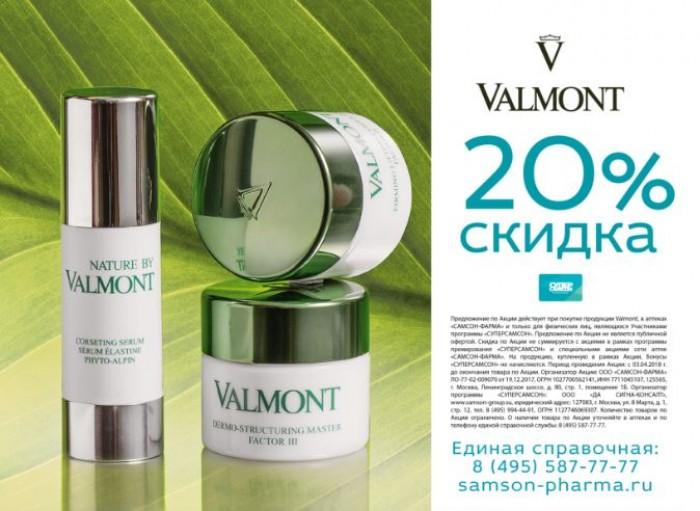 Акции Самсон-Фарма 2018. 20% на продукцию Valmont