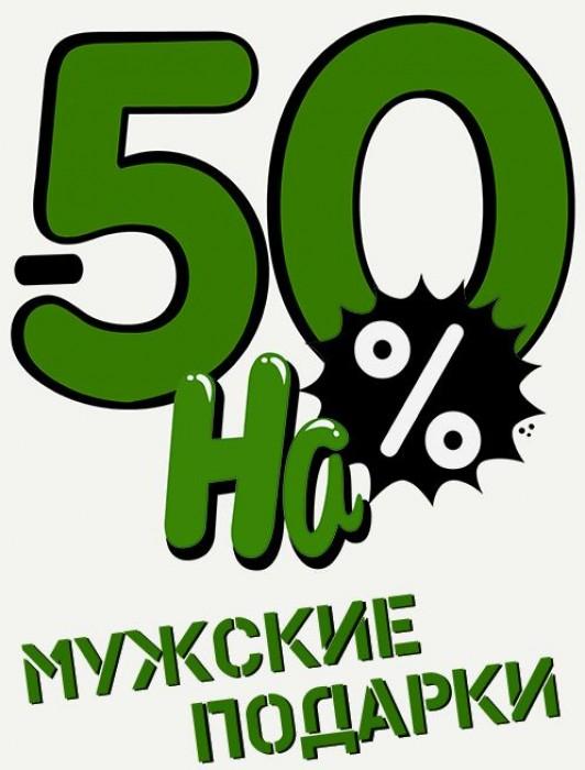 Красный Куб - Скидка 50% на подарки для мужчин