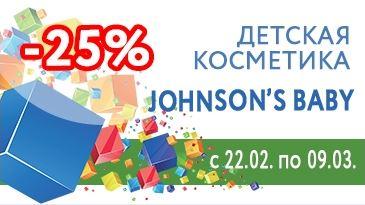Магазин ДЕТКИ - Скидка 25% на косметику Johnson's Baby