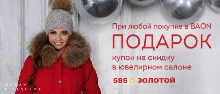 """БАОН - Купон на скидку в ювелирный салон """"585 Золотой"""""""
