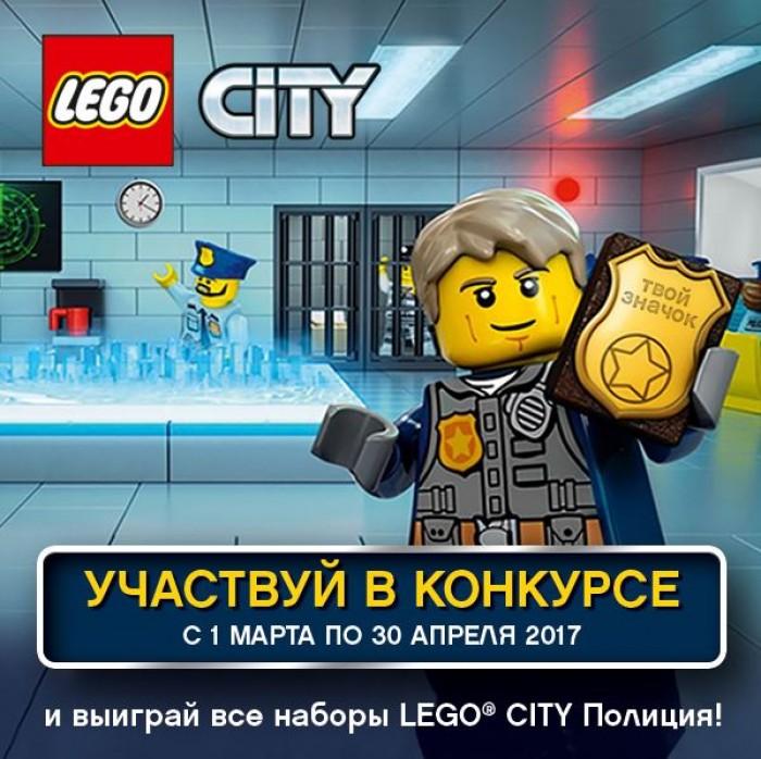 Стань полицейским LEGO® CITY и выиграй крутые призы