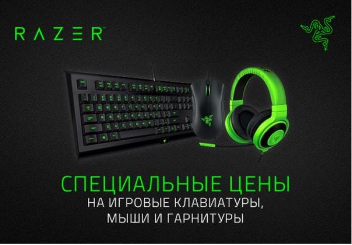 Акции магазина ДНС. Скидки на игровую периферию Razer