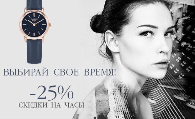 Акции Бронницкий Ювелир . Скидка 25% на часы