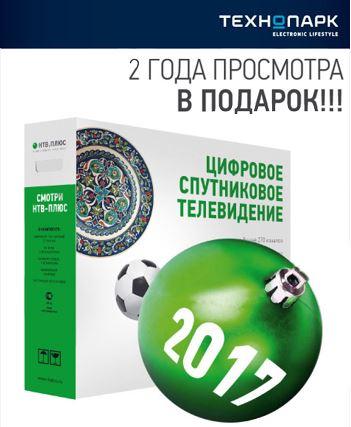 Технопарк - Пакет каналов «Экономный» в подарок
