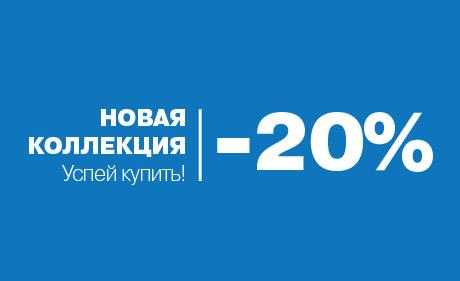 ZENDEN - Скидка 20% на новую коллекцию