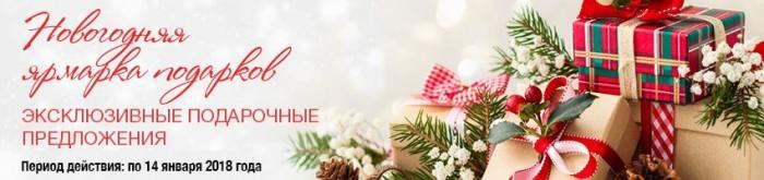 """Акция """"Новогодняя ярмарка подарков"""" в магазинах Метро Кэш энд Керри"""