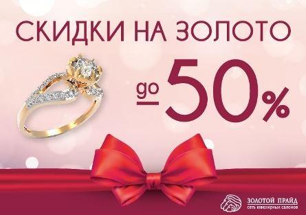 Акции Золотой Прайд. Распродажа изделий из золота и серебра