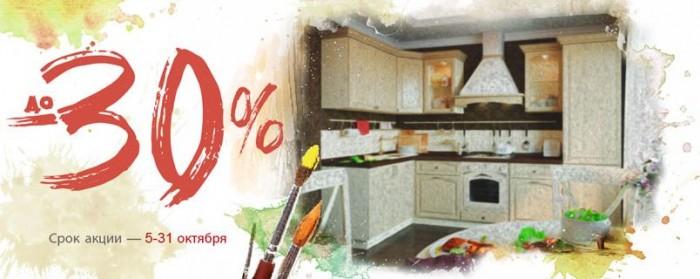 Акции Шатура октябрь 2018. До 30% на кухни