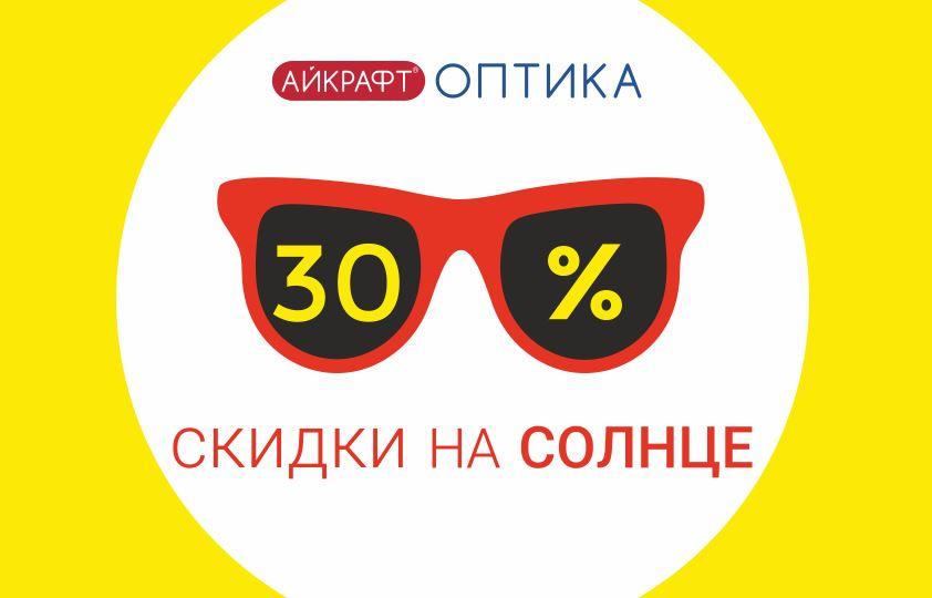 Айкрафт Оптика - Скидка 30% на солнцезащитные очки