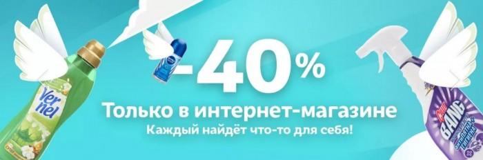 Акции Улыбка Радуги июнь-июль 2018. Каталог скидок 40%