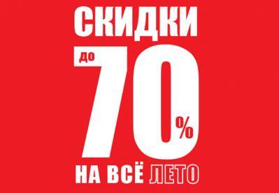 Акции в ZENDEN. Распродажа обуви сезона лето 2017, скидки до 70%